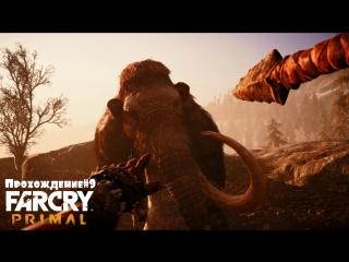 Far Cry Primal Прохождение#9 ОХОТА НА МАМОНТА/КРОВАВЫЙ КЛЫК