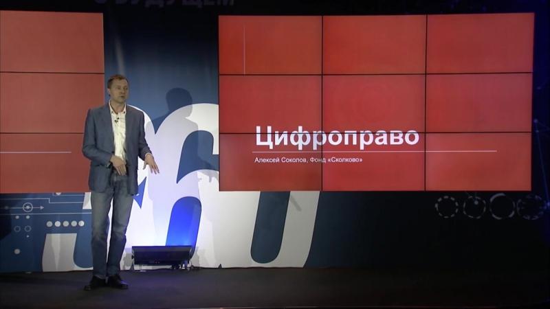 Сессия Фонда «Сколково» на лектории «360 разговоров о будущем»