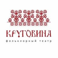 Логотип Фольклорный театр «КРУГОВИНА» (В.Новгород)