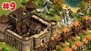 ТРУДОВЫЕ БУДНИ ! Forge of Empires 9 серия