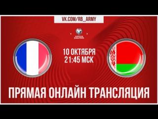 LIVE: France - Belarus
