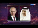Два собеседника Путина Россия может помочь Катару