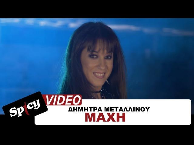 Δήμητρα Μεταλλινού - Μάχη - Official Video Clip
