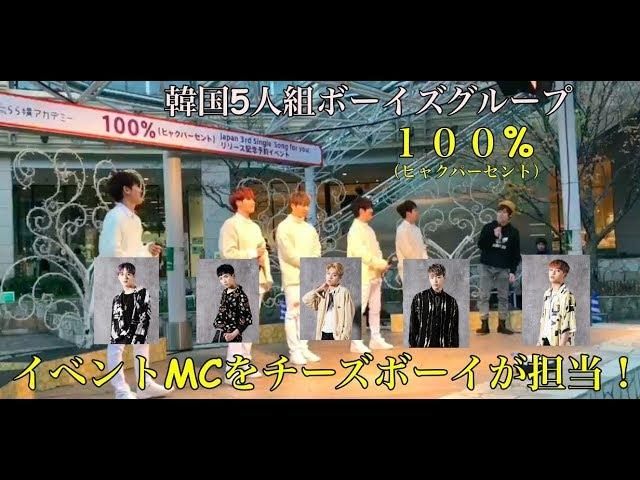 [OTHER] 171210 100% with MC CheeseBoy @ Kanagawa - LaLaport YOKOHAMA