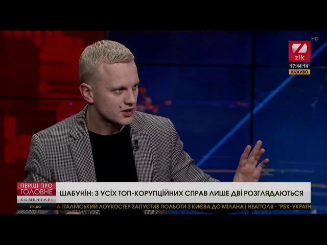 Шабунін: Луценко мріяв спихнути продані справи Антикорупційному бюро <Шабунин>