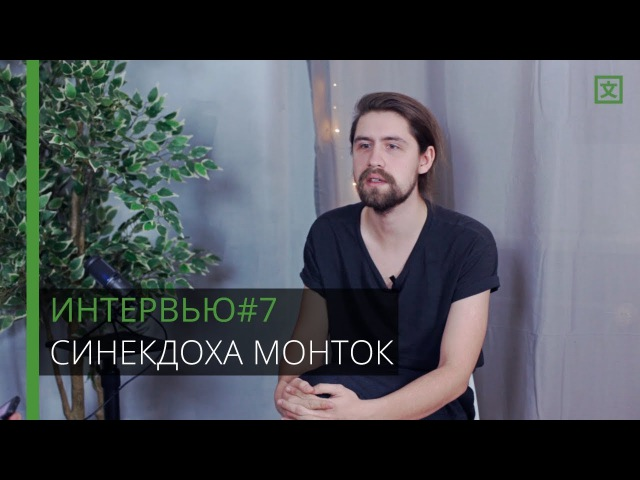 ЦИВИЛ   Интервью с Синекдохой Монток