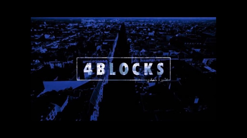GRiNGO FEAT HASAN.K - NB4 4 BLOCKS SOUNDTRACK (PROD. GOLDFINGER)