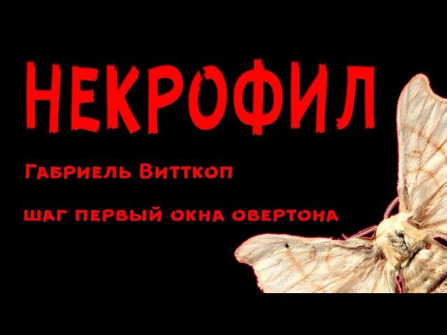 "Некрофил"" Габриель Витткоп Окно Овертона Феномен Баадер Майнхоф"