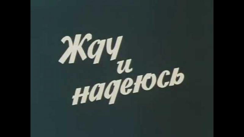 Жду и надеюсь (1980) Военная драма | Фильмы. Золотая коллекция