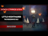 Финал истории. Little Nightmares DLC. Residence/Квартира