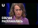 Собчак расплакалась на дебатах у Соловьева