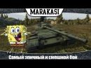 World of Tanks самый эпичный и смешной бой за последнее время, нагиб и невероятное везе...