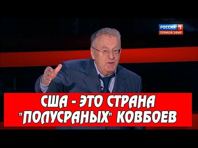 Жириновский МОЩНО про США: Страна