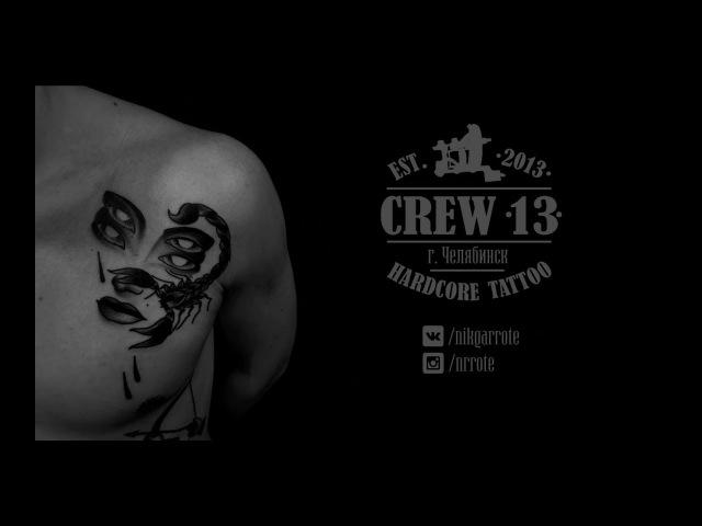 Garrote|Crew13 11.02.18