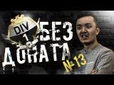 FIFA 18 - R2D1 БЕЗ ДОНАТА #13