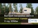 Настройка света в экстерьерных сценах Vray 3DMax