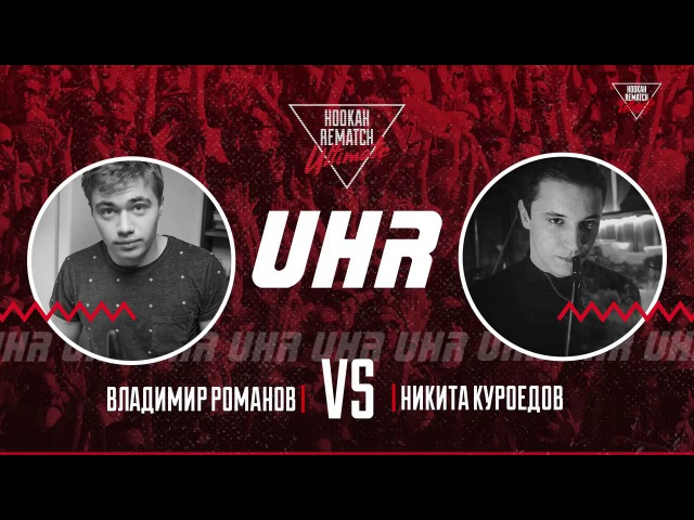 HPTV - HookahRematch Ultimate! Сезон 1, Романов vs Куроедов