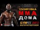 Тренировка БОЙЦА ММА! УПРАЖНЕНИЯ с СОБСТВЕННЫМ весом ДОМА от ФАНКА РОБЕРТСА   RUS,