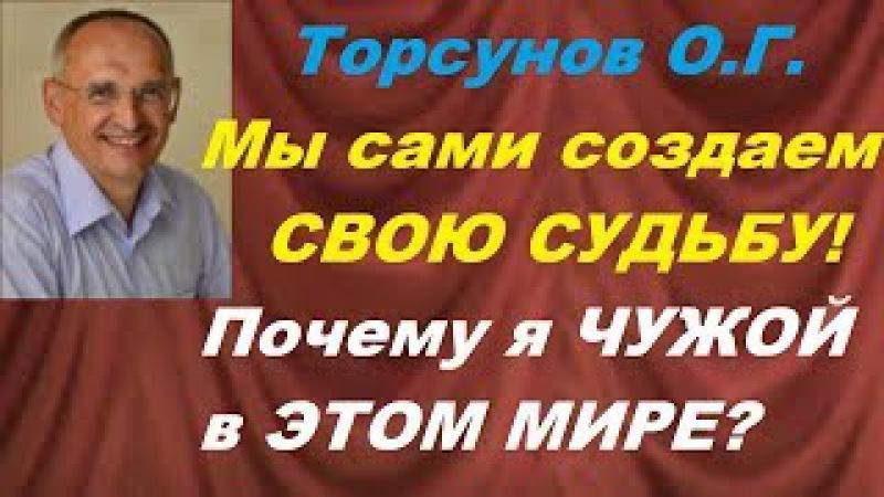 Торсунов О.Г. Как МЫ сами создаем СВОЮ СУДЬБУ! Почему я ЧУЖОЙ в ЭТОМ МИРЕ? Новокуз ...