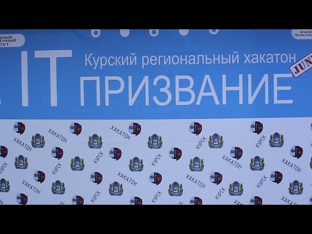 Хакатон IT призвание junior 24-25 ноября