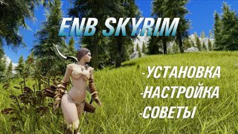ENB RealVision Skyrim Полный Гайд