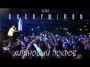 Oxxxymiron Хитиновый покров 3 12 Нижний Новгород