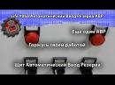 Life 068 Автоматический Ввод Резерва АВР