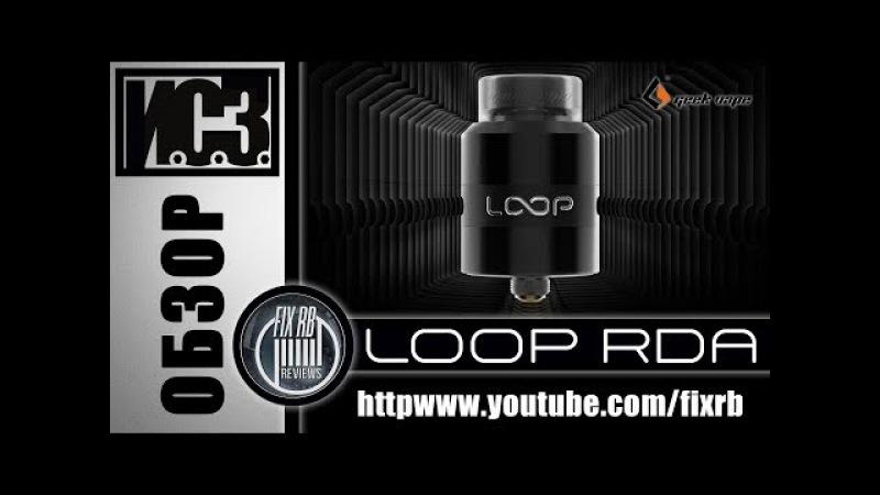 И.С.З. №01 ОБЗОР - LOOP RDA by Geekvape | 21.03.18| 20:30 MCK