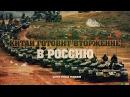 Китай готовит вторжение в Россию Роман Романов
