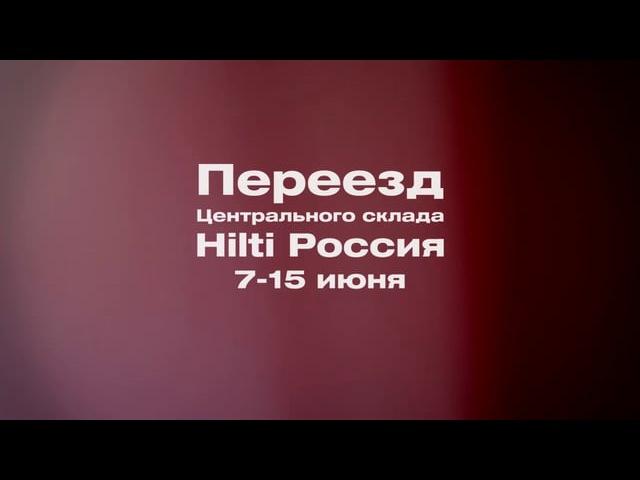 Переезд склада Hilti Россия