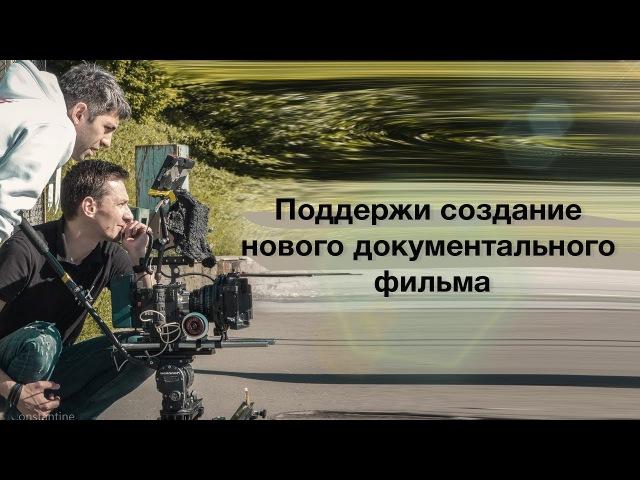 Новый фильм Общего дела о четырех сферах жизни