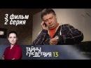 Тайны следствия. 13 сезон. 3 фильм. Маньяк. 2 серия (2013) Детектив @ Русские сериалы