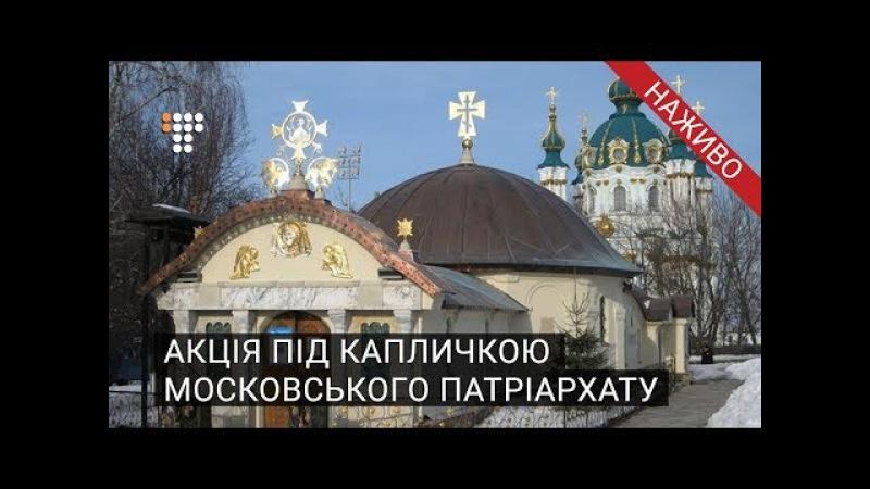 Акція під капличкою Московського патріархату біля руїн Десятинної церкви
