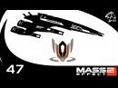 Прохождение Mass Effect 2. Часть 47 - Станции «Прометей» и «Вулкан». Проект «Властелин» ч.2