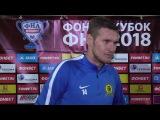 Нападающий «Луча-Энергии» Андрей Мязин после матча с «Мордовией»