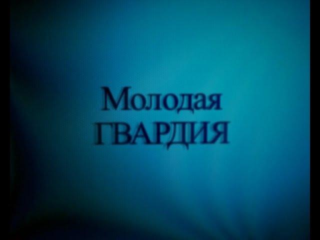 Молодая гвардия из цикла Лица Луганщины
