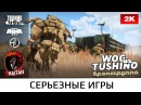 WOG vs Tushino Бронегруппа ArmA 3 Серьезные игры 1440р60fps