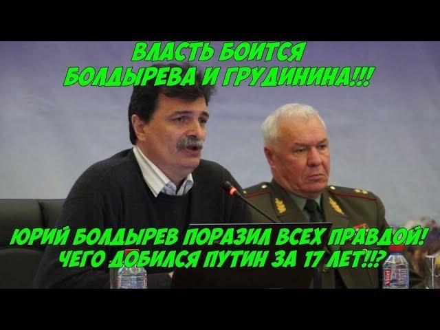 Новое выступление! Юрий Болдырев ШОКИРОВАЛ ВСЕХ ПРАВДОЙ! Поднял ли Путин Россию с колен?