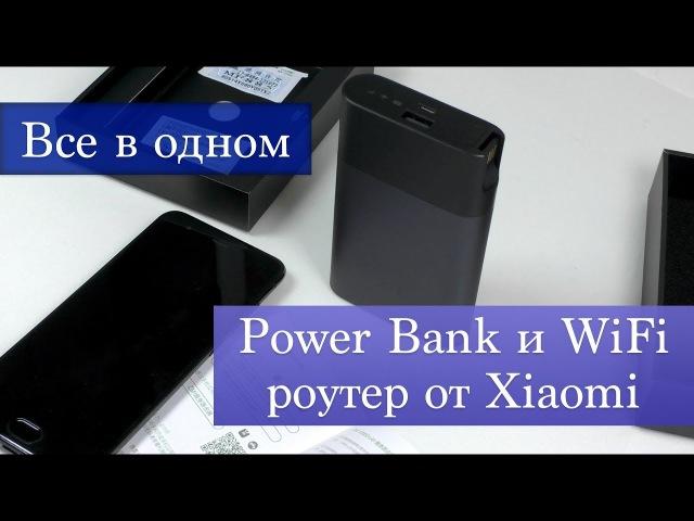 Повербанк и WiFi роутер, все в одном Xiaomi ZMI MF885 4G Portable WiFi Router