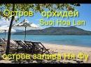 Suoi Hoa Lan, Остров Орхидей, Ня Фу, Вьетнам, Нячанг.