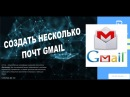 Несколько дочерних почт на gmail или как не делать много почтовых ящиков