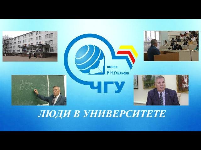 Люди в университете (Федотов В.А. д.ф.н., профессор) 12.12.2017