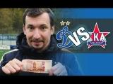 Не жалейте Хабаровск! Все на матч против СКА | Анонс от резидента Comedy Сергеича