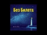 БЕЗ БИЛЕТА feat. Антитiла - УЛЫБАКИ (альбом Маяк)