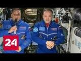 Экипаж МКС поздравил россиян с Новым годом - Россия 24