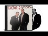 VA Faktor-2 Бродяга CD, Album