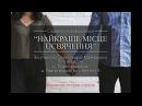 Вынимая острые стрелы - Александр Калинский
