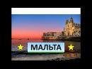 Мальта 2017. Отдых на Мальте, курорты, ЧТО ПОСЕТИТЬ? Виза, транспорт, отели Мальты, у