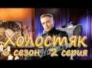 Холостяк 6 сезон 2 серия 18.03.2018