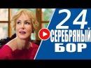 Сериал СЕРЕБРЯНЫЙ БОР / премьера 2017 / 24 Серия / Мелодрама, Семейная сага